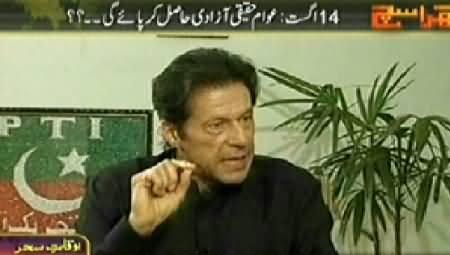 Kharra Sach REPEAT (Imran Khan's Exclusive Interview) – 17th July 2014