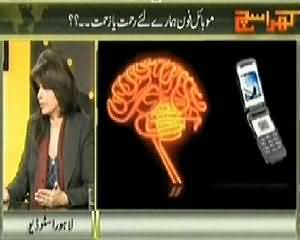 Kharra Sach REPEAT (Mobile Phones Use in Our Society) –17th March 2015