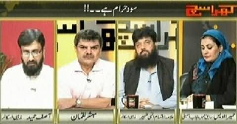 Kharra Sach REPEAT (Sood Haraam Hai) – 12th March 2015