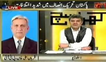 Kharra Sach (Severe Differences in PTI) – 2nd April 2014