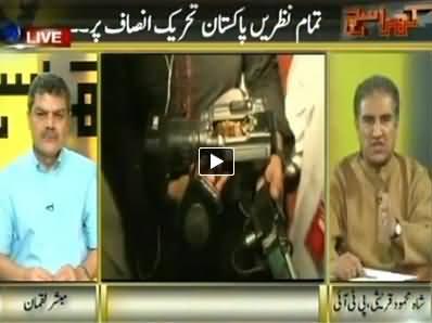 Kharra Sach (Shah Mehmood Qureshi Exclusive Interview) – 9th August 2014