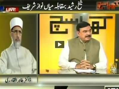 Kharra Sach (Shaikh Rasheed Vs PM Nawaz Sharif) – 12th August 2014