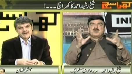 Kharra Sach (Sheikh Rasheed Ahmad Exclusive Interview with Mubashir Luqman) – 24th February 2014