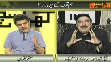 Kharra Sach (Sheikh Rasheed Exclusive Interview) - 31st March 2014