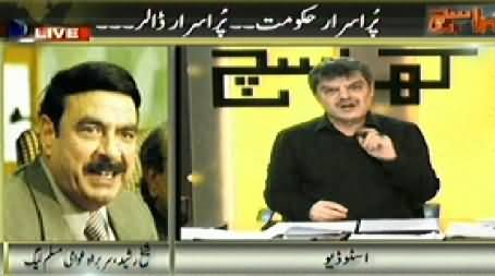 Kharra Sach (Sheikh Rasheed Exclusive Interview with Mubashir Luqman) – 13th March 2014