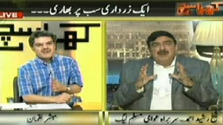Kharra Sach (Sheikh Rasheed Exclusive Interview with Mubashir Luqman) – 17th April 2014