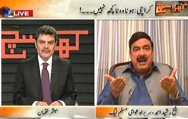 Kharra Sach (Sheikh Rasheed Exclusive on Karachi Situation) – 4th September 2013