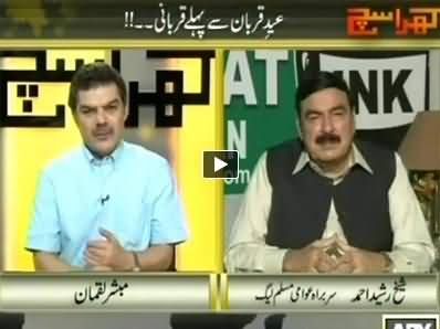 Kharra Sach (Sheikh Rasheed Special Interview with Mubashir Luqman) – 3rd July 2014