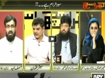 Kharra Sach (Sood Islam Mein Haraam Hai) – 3rd June 2014