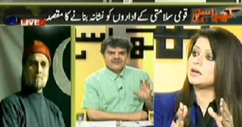 Kharra Sach SPECIAL (False Allegations of Geo to ISI) – 20th April 2014