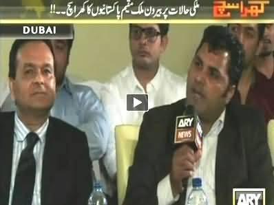 Kharra Sach (Special Program with Overseas Pakistan) - 5th June 2014