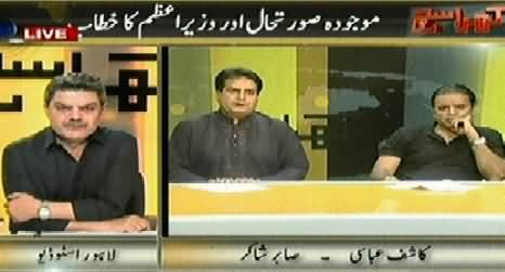 Kharra Sach (Special Transmission on Current Situation) – 12th August 2014