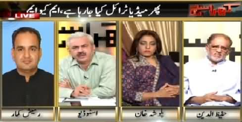 Kharra Sach (SSP Rao Anwar Exposed MQM) – 30th April 2015