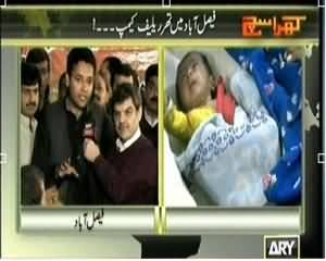 Kharra Sach (Thar Relief Camp in Faisalabad) – 11th March 2014