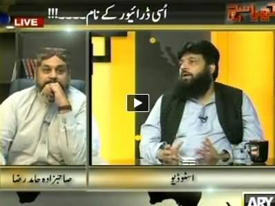 Kharra Sach (To the Name of Same Driver of Justice Jawad Khawaja) – 29th May 2014