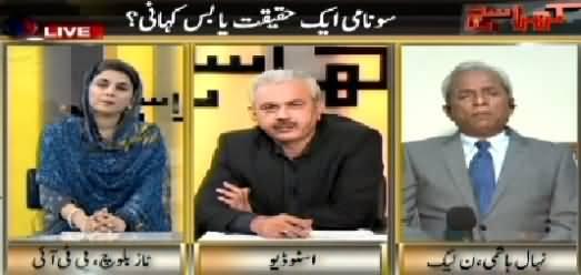 Kharra Sach (Tsunami Aik Haqeeqat Ya Bas Kahani?) – 20th April 2015