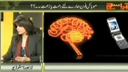 Kharra Sach (What Are the Harms of Mobile For Health) – 31st July 2014