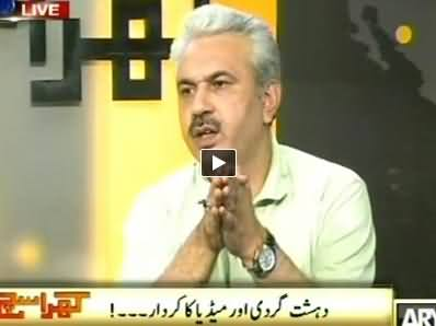 Kharra Sach (What is the Role of Media in Terrorism Issues) – 10th June 2014