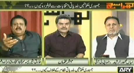 Kharra Sach (Why Civil Govt is not Conducting Local Bodies Elections) – 21st July 2014