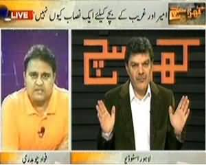 Kharra Sach (Why Not Same Syllabus For Rich And Poor Child) - 7th November 2013