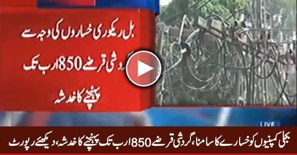 Khasare Ki Waja Se Circular Debt 850 Arab Tak Pahunchne Ka Khadsha