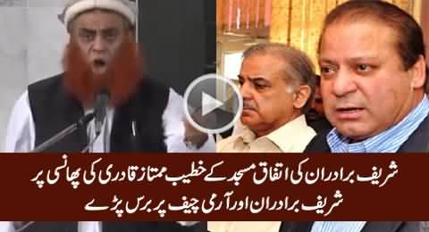 Khateeb Ittefaq Masjid Bashing Sharif Brothers & Army Chief on Mumtaz Qadri's Execution