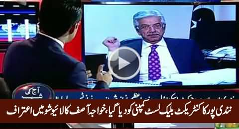 Khawaja Asif Admits That Nandipur Power Contract Was Given To A Blacklisted Company