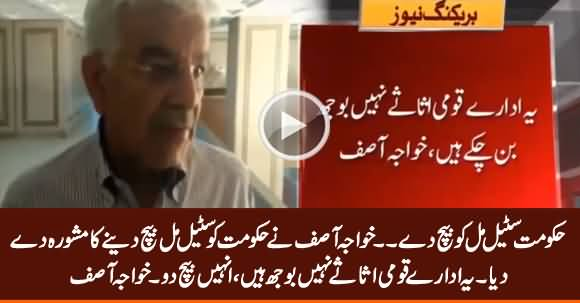 Khawaja Asif Advises Govt to Privatize Pakistan Steel Mills And Utility Stores