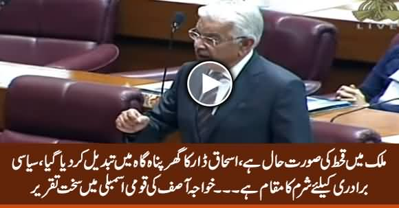 Khawaja Asif Aggressive Speech Against Govt in National Assembly - 11th February 2020