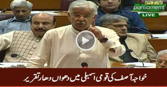 Khawaja Asif Aggressive Speech in National Assembly - 18th June 2019