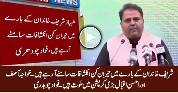 Khawaja Asif And Ahsan Iqbal Are Involved in Big Corruption - Fawad Chaudhry