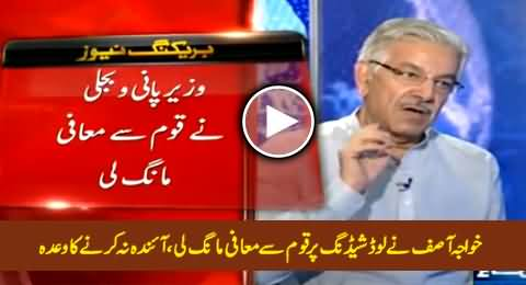 Khawaja Asif Apologizes To Nation on Load Shedding & Assures It Will Not Happen Again