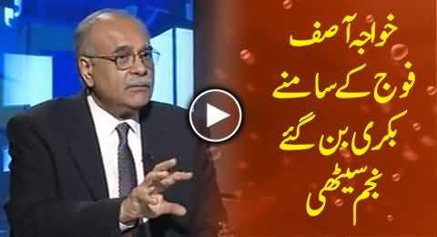 Khawaja Asif Becomes A Goat in Front of Army - Najam Sethi Blasts Khawaja Asif