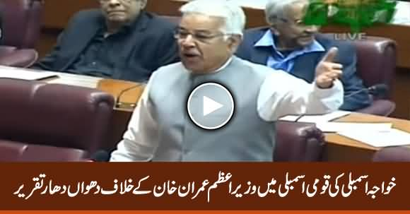 Khawaja Asif Blasting Speech Against PM Imran Khan in National Assembly - 8th November 2019