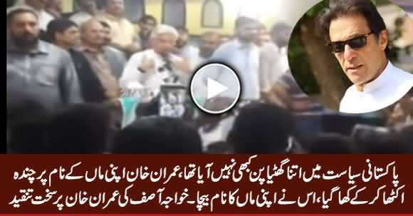 Khawaja Asif Blasts on Imran Khan During His Election Campaign