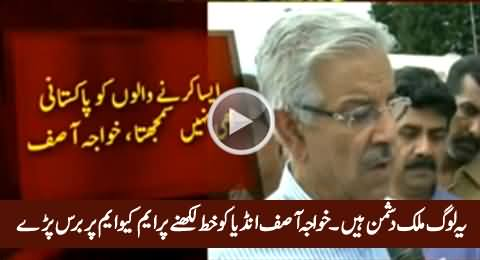 Khawaja Asif Blasts on MQM For Writing Letter To Indian High Commission