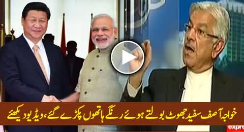 Khawaja Asif Caught Red Handed Lying About Chinese Investment in India
