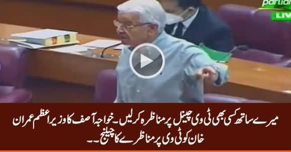 Khawaja Asif Challenges PM Imran Khan For Live Debate on Tv