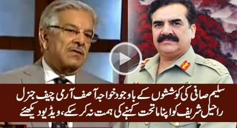 Khawaja Asif Couldn't Dare To Say That Army Chief Is His Subordinate
