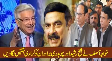 Khawaja Asif Cracking Jokes on Sheikh Rasheed and Chaudhry Brothers in Live Show
