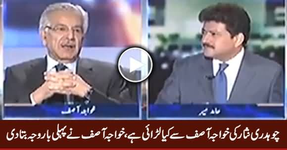 Khawaja Asif First Time Reveals The Reason of His Conflict With Chaudhry Nisar