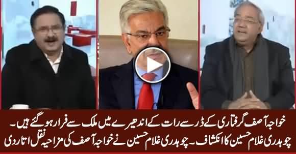 Khawaja Asif Has Run Away From Pakistan In The Darkness of Night - Ch. Ghulam Hussain