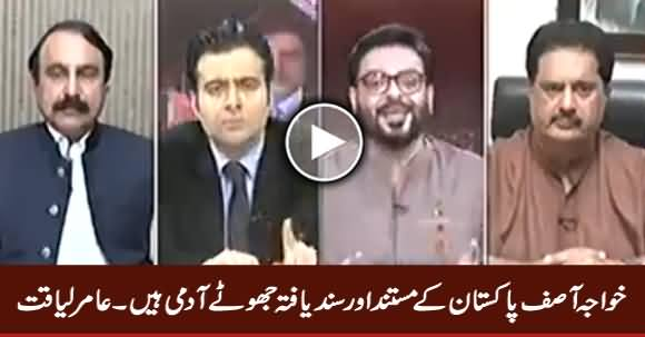 Khawaja Asif Is A Certified Liar of Pakistan - Amir Liaquat Hussain