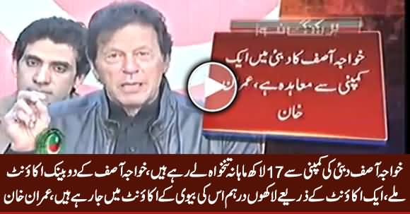Khawaja Asif Is Getting Rs. 1.7 Million Salary As Legal Adviser From A Company in Dubai - Imran Khan