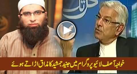 Khawaja Asif Making Fun of Junaid Jamshaid on Supporting Imran Khan