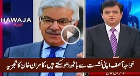 Khawaja Asif May Lose His Seat - Watch Kamran Khan's Analysis
