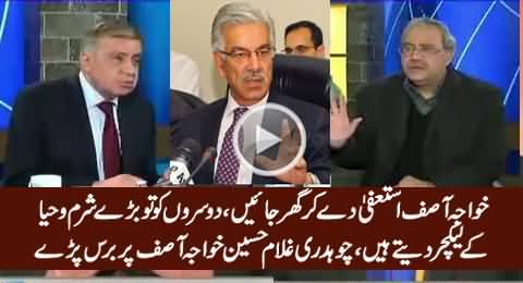 Khawaja Asif Mein Zara Bhi Sharam Hai Tu Resign Kar Dein - Chaudhry Ghulam Hussain