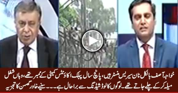 Khawaja Asif Non Serious Minister Hain, Load Shedding Se Logon Ka Bura Haal Hai - Khawar Ghumman
