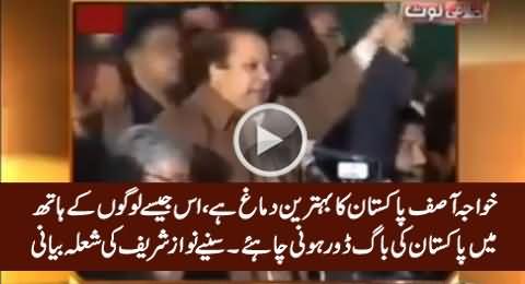 Khawaja Asif Pakistan Ka Behtareen Dimagh Hai - Listen Nawaz Sharif's Claims