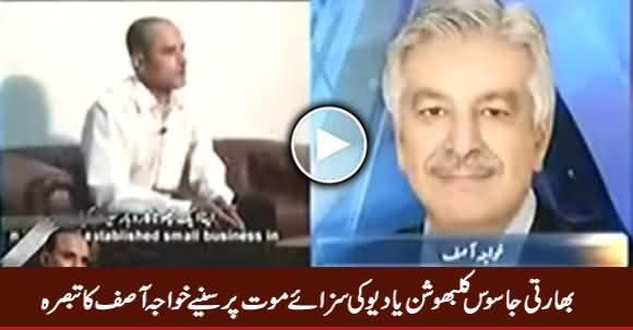Khawaja Asif Response on Kulbhushan Yadav's Death Sentence